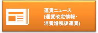 運賃ニュース・運賃改定情報