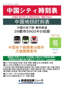 中国シティ時刻表vol.1表紙