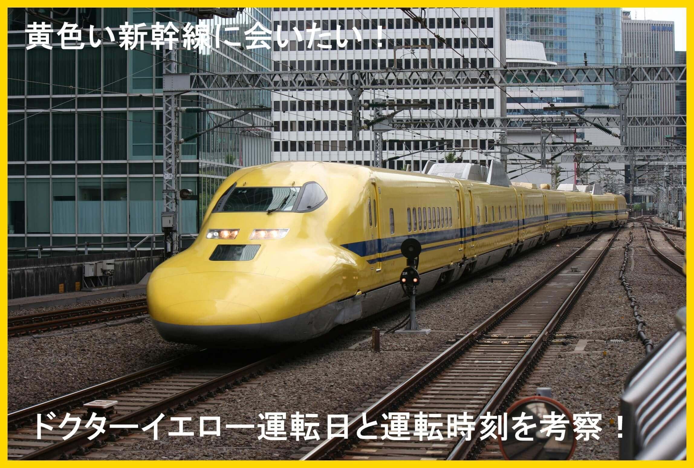 黄色い新幹線に会いたい!ドクターイエロー運転日と運転時刻を考察!
