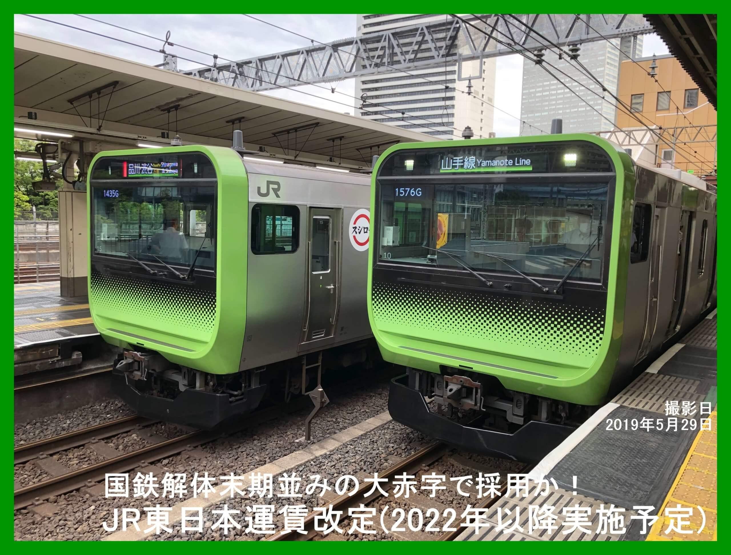 国鉄解体末期並みの大赤字で時間帯別運賃採用か! JR東日本運賃改定予測(2022年以降予定)