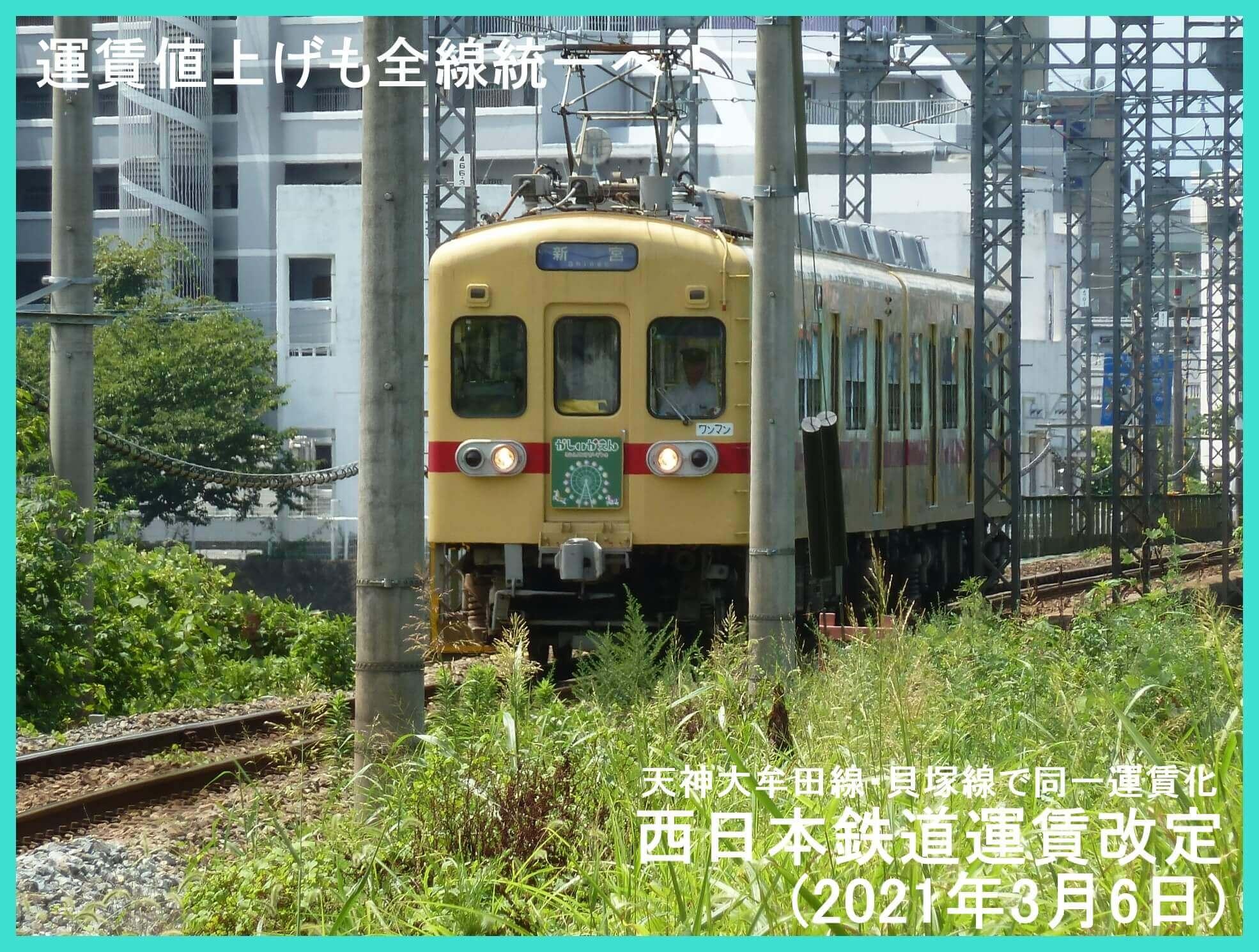 運賃値上げも全線統一へ! 西日本鉄道運賃改定(2021年3月6日)