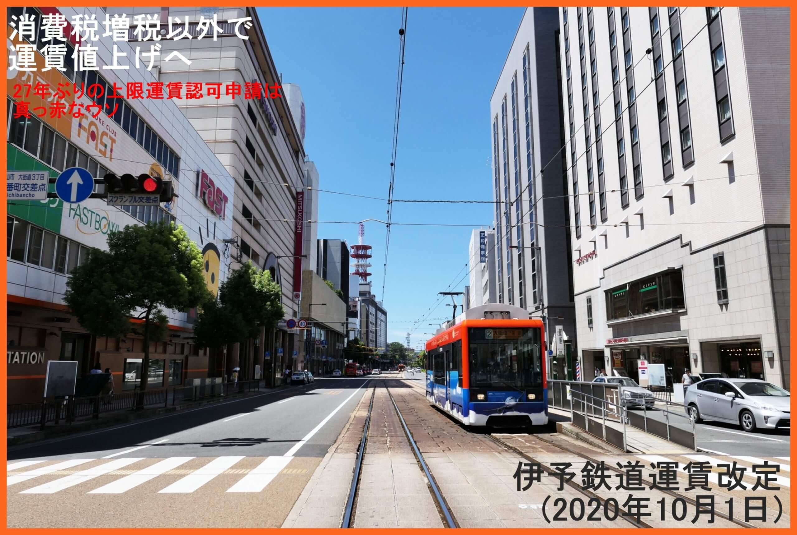 消費税増税以外で運賃値上げへ 伊予鉄道運賃改定(2020年10月1日)