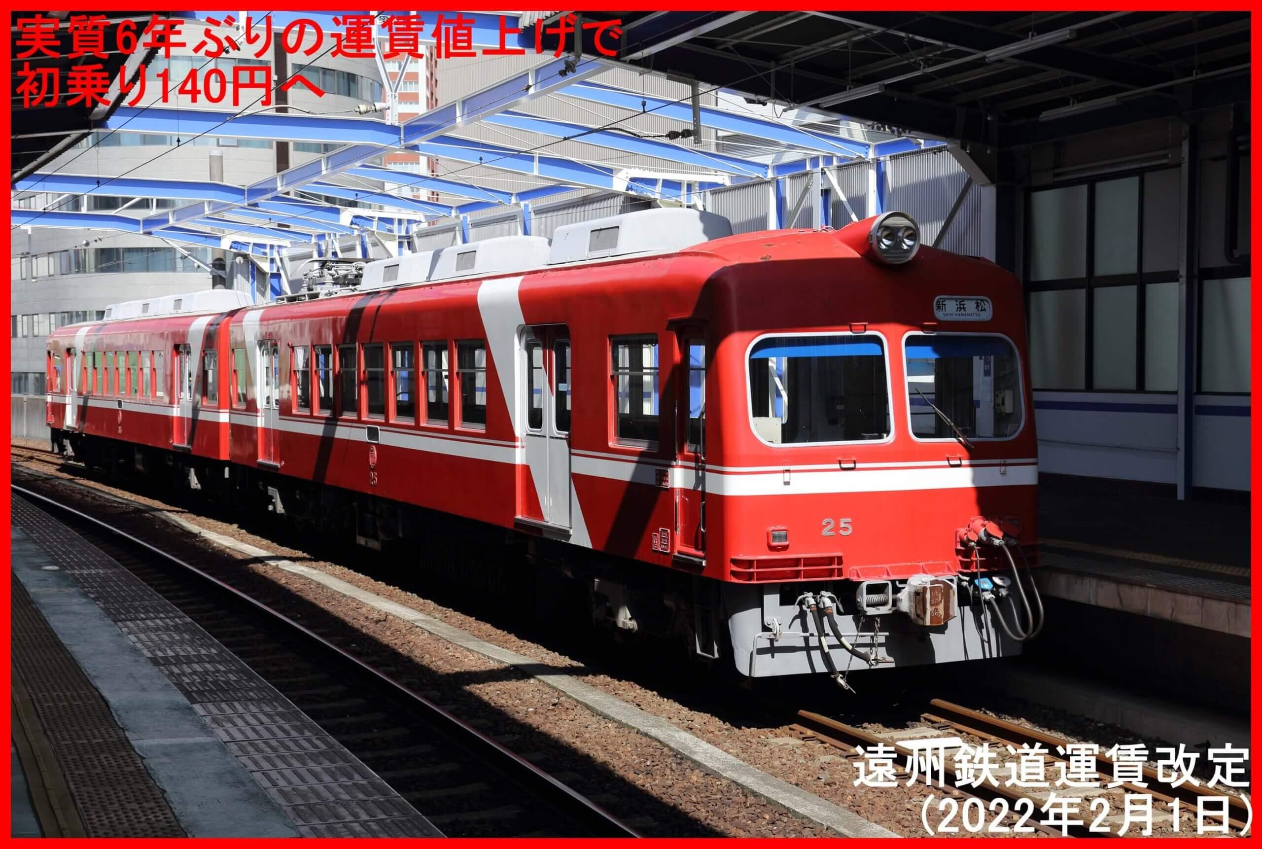 実質6年ぶりの運賃値上げで初乗り140円へ 遠州鉄道運賃改定(2022年2月1日)